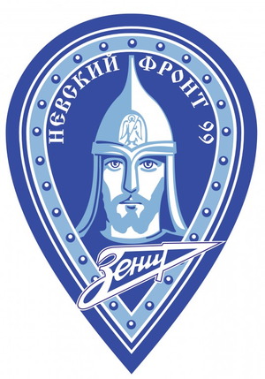 """""""Невский фронт"""""""