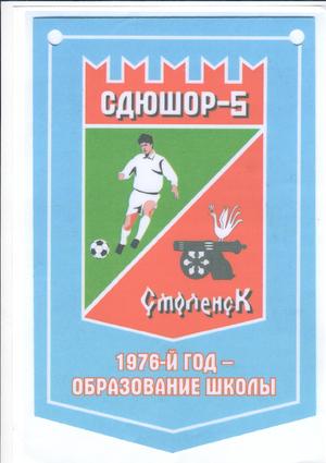 Красный-СДЮСШОР-5