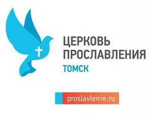 Церковь Прославления