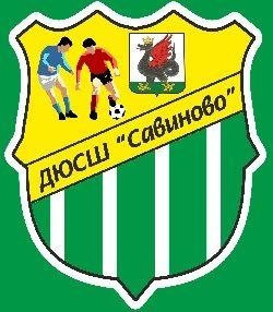 ДЮСШ Савиново