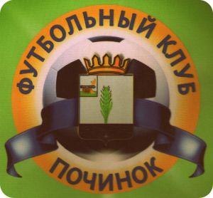 ФК Починок