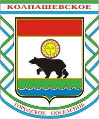 Колпашево (2005-2006 гр.)