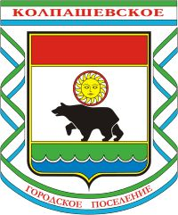 Колпашево (2001-2002 гр.)