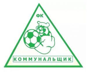 """ФК """"Коммунальщик"""""""