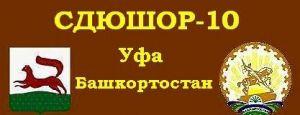 """СДЮСШОР №10"""