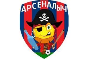 Арсеналыч