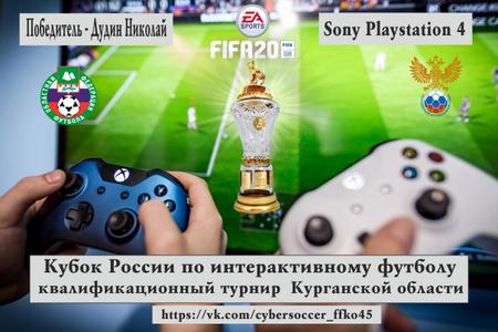 Кубок России по FIFA 20 (Отборочный раунд)