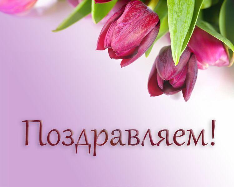 Поздравляем Дмитрия Терехова!