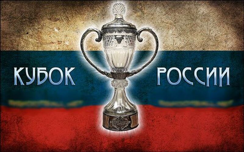 Сетка Кубка России (межрегиональный раунд)