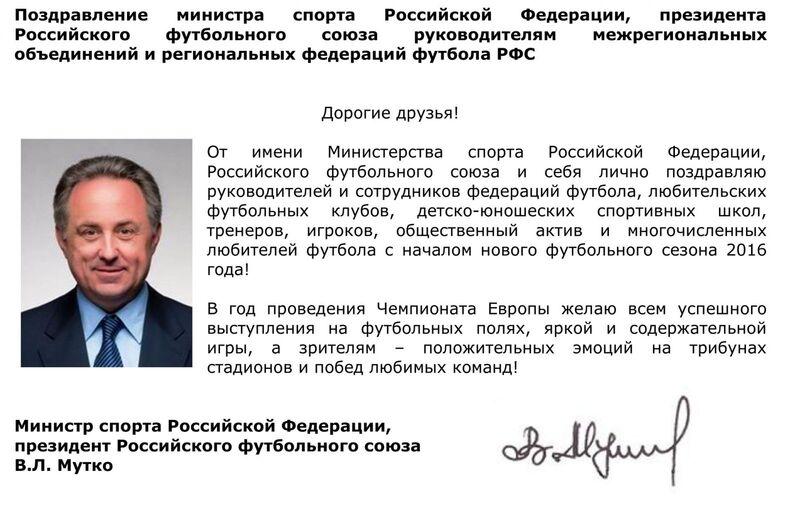 Поздравление Президента РФС с началом сезона!
