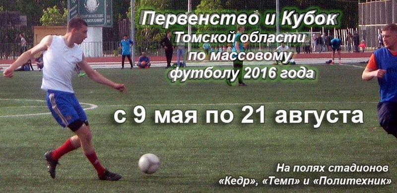 14 мая стартуют Первенство и Кубок Томской области