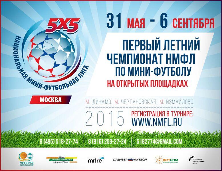 1-й летний Чемпионат НМФЛ на открытых площадках