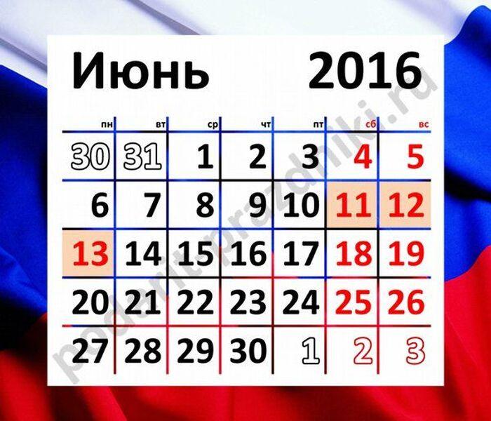 Определено время начала игр мужских команд  25 июня
