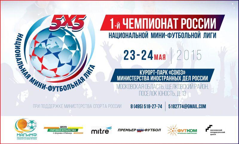 1-й Чемпионат России НМФЛ