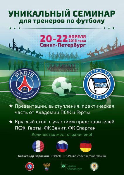 Семинар тренеров Санкт- Петербург!