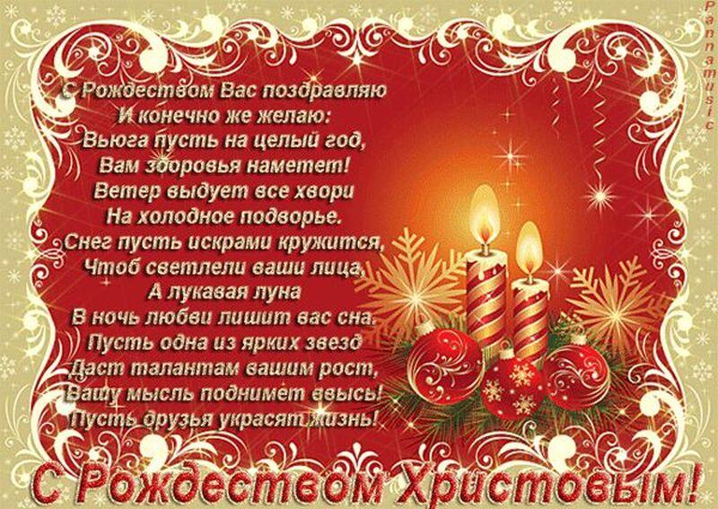 Поздравления с рождеством с открытками