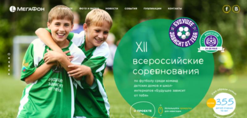 XII всероссийские соревнования по футболу среди команд детских домов и школ-интернатов «Будущее зависит от тебя»