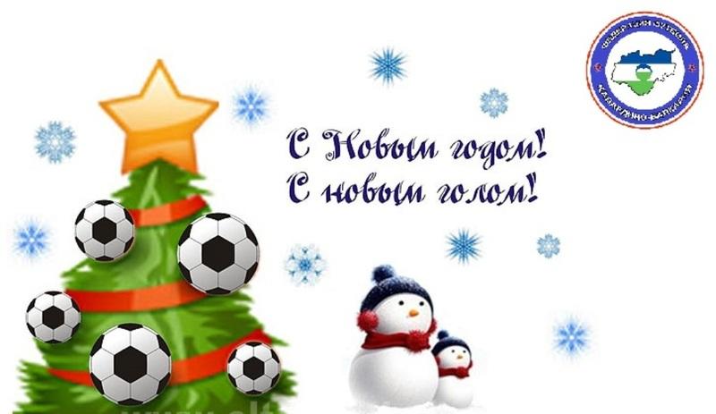 Спортивные поздравления на новый год