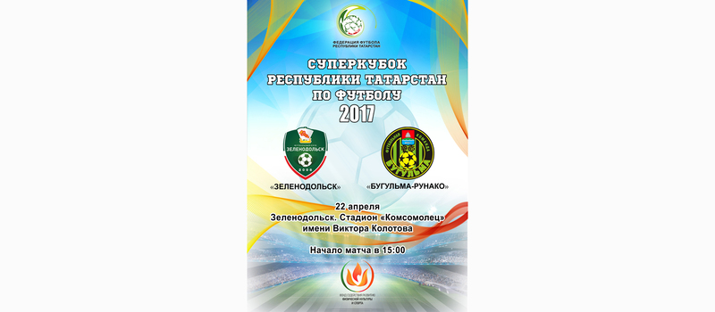 Суперкубок РТ по футболу